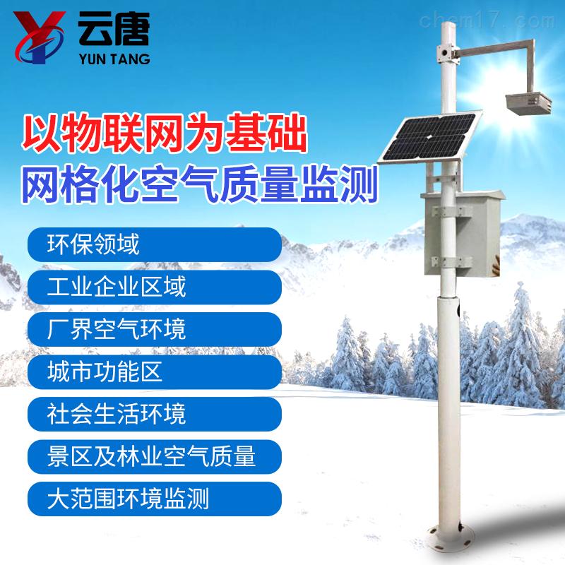 <strong><strong>AQI微型空气质量环境监测站</strong></strong>