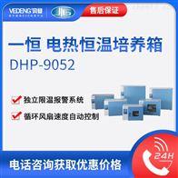 DHP-9052一恒电热恒温培养箱