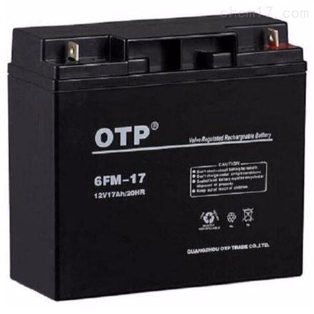 OTP 6FM-17 12V17AH 铅酸免维护蓄电池
