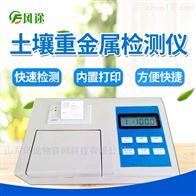 FT-ZSD-1土壤重金属分析仪器