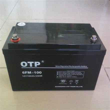 OTP 6FM-120 12V120AH 铅酸免维护蓄电池