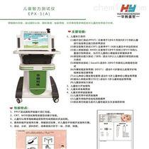 EPX-1A儿童智力筛查仪