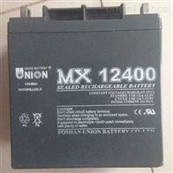 MX12400友联蓄电池MX12400