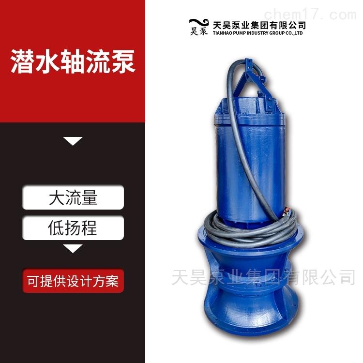 扬州防汛泵站用1000QZB潜水轴流泵天昊泵业