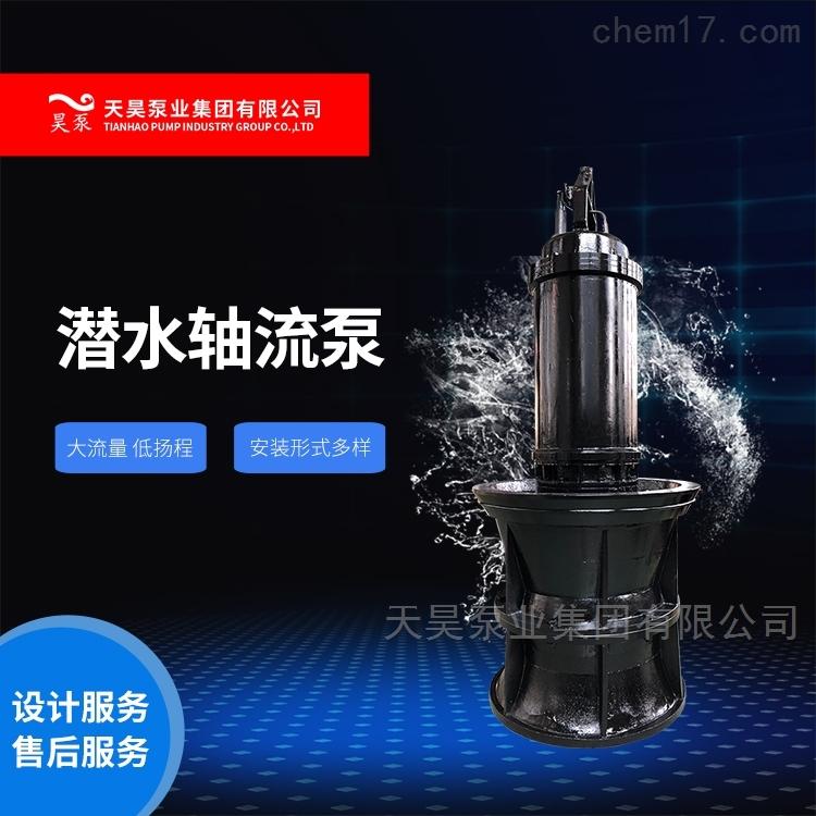 福安雨水泵站用900QZB-310KW潜水轴流泵厂家