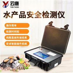 YZ-SC-1水产品荧光定量检测系统