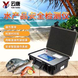 YT-SC新款水产品质量安全检测仪