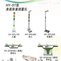 HY-STL200超声波身高体重测量仪