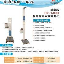智能身高体重测量仪