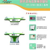 HY-STW100婴幼儿智能体检仪
