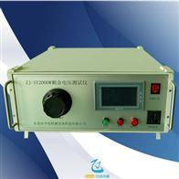 ZJ-SY2000剩余电压试验仪