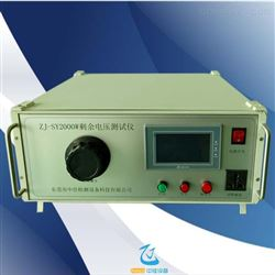 残余电压测试仪