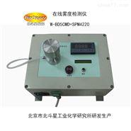 壁挂式油雾浓度探测器wBD5-OMC2290
