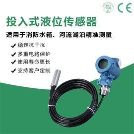 PCM2608静压式分体液位传感器投入式液位变送器