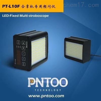 杭州品拓PT-L10FLED频闪仪