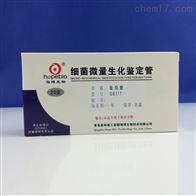 GB117葡萄糖发酵管