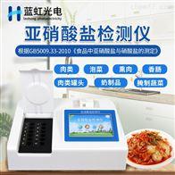 LH-Y12-1食品中亚硝酸盐检测仪