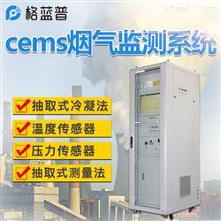 GLP-H200烟气在线监测分析仪品牌