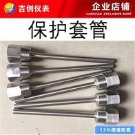 温度传感器保护套管厂家价格 304 316L