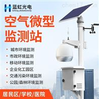 LH-AQI空气微型监测站