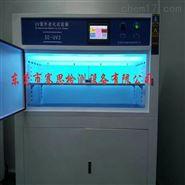 紫外线加速耐候试验箱