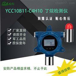 YCC100-C4H10在线式丁烷检测仪