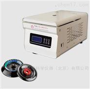 PCR实验室微量高速冷冻离心机