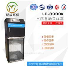 LB-8000K在线水质留样器 混合水质采样器