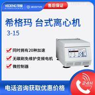 3-15/3k15SIGMA希格玛大容量离心机