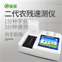 FT-NC08新款农药残留检测仪
