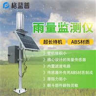 GLP-YLJC降雨量监测系统