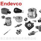 Endevco,IEPE加速度传感器,美国恩德福克