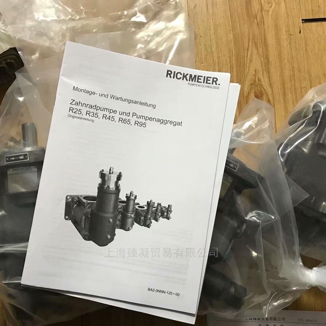 RICKMEIER齿轮泵 R35/40 FL-Z-DB20-W