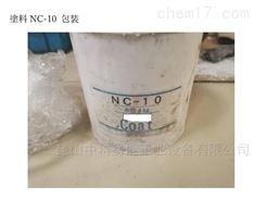 日本NC-10铁质升液管涂料铝合金用汤勺涂料