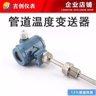 管道温度变送器厂家价钱4-20mA 温度传感器