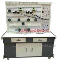 MYYA-18A液压实验台