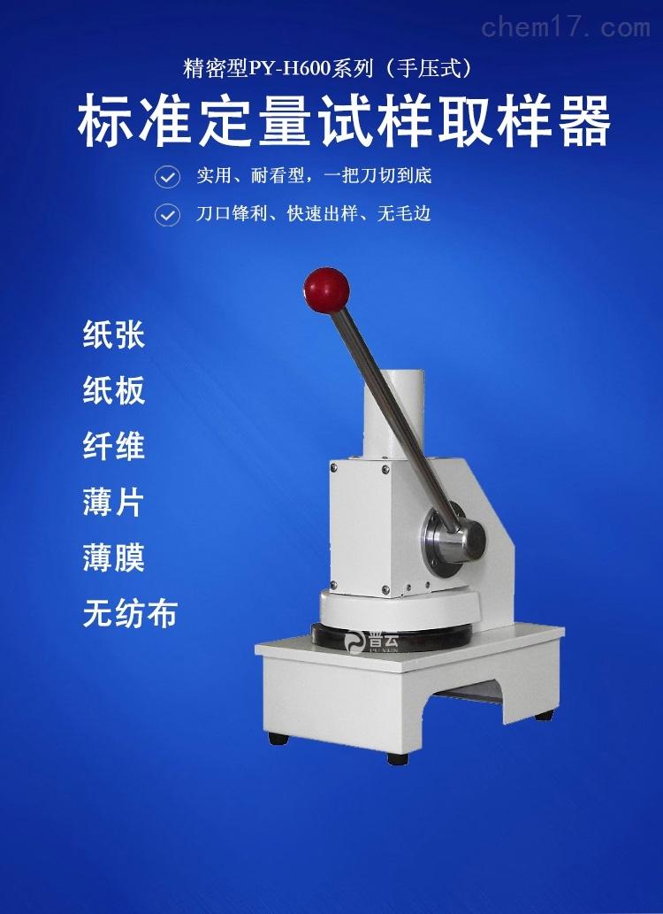 PY-H616纸张和纸板可勃吸收性取样器