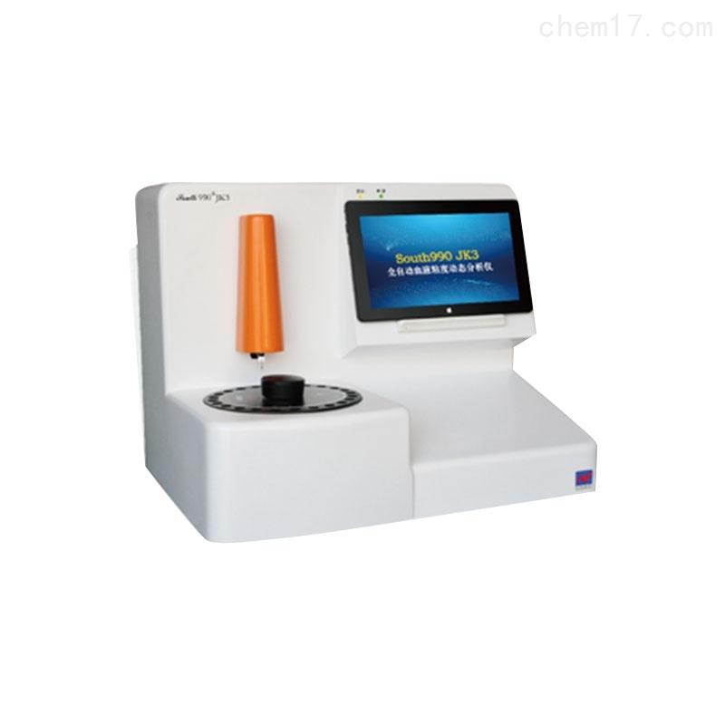 重庆南方 全自动血液粘度动态分析仪