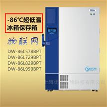 海尔-86℃疫苗超低温冰箱生物保存箱-80度