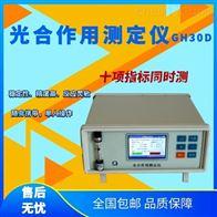 GH30D植物光和作用测定仪