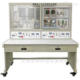 YUYTZDG-9D特種電工安全考試實訓裝置