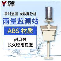 LH-YLJC雨量监测器的价格