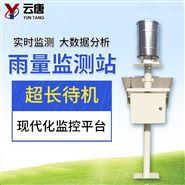 简易降雨量观测仪器