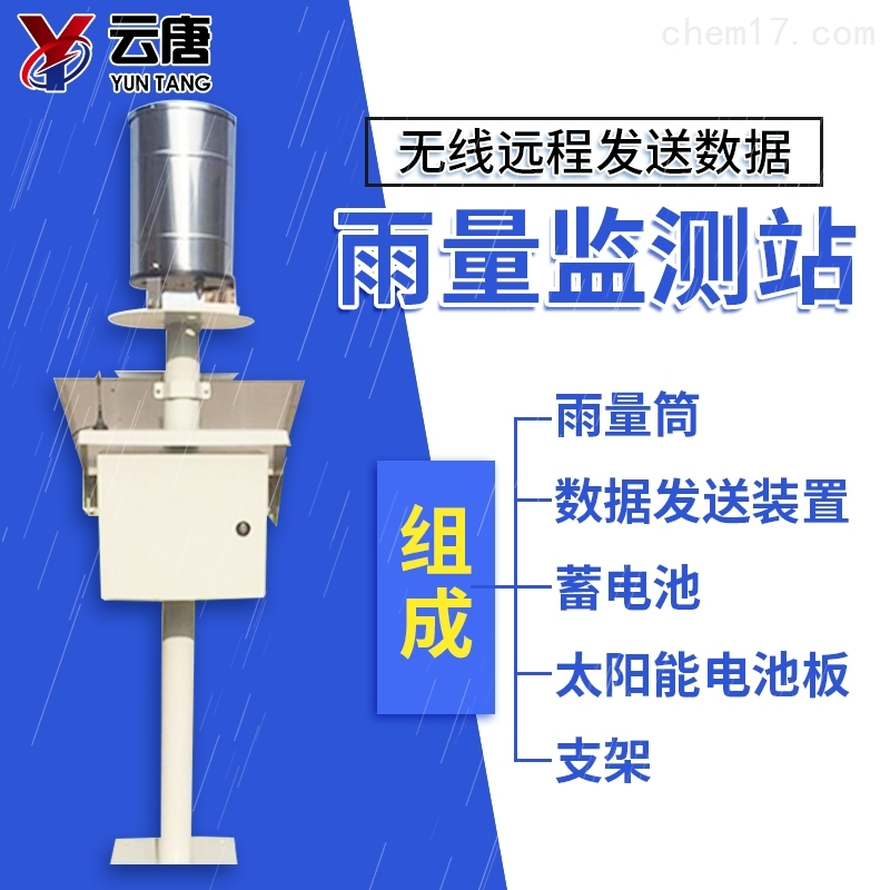 <strong><strong><strong><strong><strong><strong>雨量监测器的价格</strong></strong></strong></strong></strong></strong>