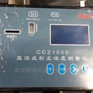 李工推荐矿用直读测尘仪粉尘浓度测量仪