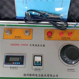 YK8306-10OOA大电流发生器厂价销售