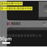紫外皮秒激光精细微加工设备  超短脉冲加工