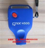 QNix4500德国尼克斯QNix4500涂层测厚仪膜厚仪漆膜