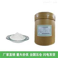 厂家直销磷酸二氢钠生产厂家