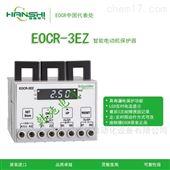 EOCR3EZ-WRAZ7A多功能加漏电保护继电器EOCR-3EZ
